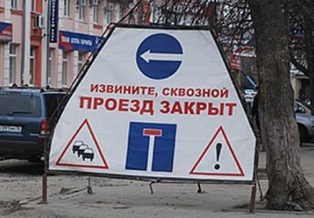 Штраф за знак сквозной проезд в 2021 году